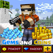 Cheats Pixel Gun 3d Hack Coins And Gems - prank by CoinsForGames