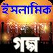 ইসলামিক গল্প islamic golpo app by Apk Files