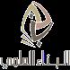 البناء العلمي by ISLAMSPEDIA.COM