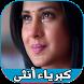 كبرياء انثى حزينة by appsarabi