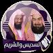 الشيخان السديس والشريم قرآن كامل بدون نت by samahdev