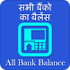 All Bank Balance Enquiry by vcp soft