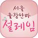 서울출장안마 설레임 - 서울출장마사지 by 이주선