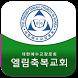엘림축복교회 by 애니라인(주)