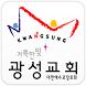 거룩한빛광성교회 홈페이지 by 스데반정보