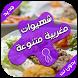 شهيوات مغربية متنوعة سهلة 2016 by FirstKlass Dev