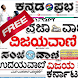 Kannada News-ಕನ್ನಡ ನ್ಯೂಸ್-live by Top Best