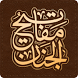 مفاتیح الجنان by Tirazis Software