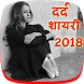 दर्द शायरी 2018 by Android Masti Time