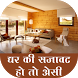 Ghar ki sajavat ho to esi by Odigo Apps