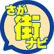 さが街ナビ(佐賀のお店をナビゲート!) by 株式会社スイッチ