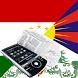 Tajik Tibetan Dictionary by Bede Products