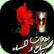 بطاقات الصباح والمساء by zouiri