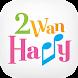 2wanhappyの公式アプリ by GMO Digitallab, Inc.