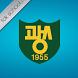 인천 광성고등학교 총동문회 by 톡스쿨스