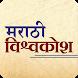 Marathi Vishwakosh by MyVishwa Corporation