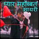 Pyar Mohabbat Shayari by Be Infotech