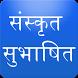 Sanskrit Subhashit by Abhivyakty Apps