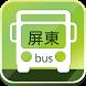 屏東公車 by 銓鼎科技有限公司
