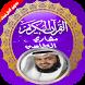 القرآن كاملا بدون نت -العفاسي by islamikaapps