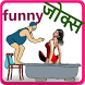 Latest Hindi Funny Jokes 2018 - हिंदी funny जोक्स by witroidapps