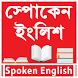 Spoken English ইংরেজি শেখার বই by Active User