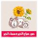 صور صباح و مساء الخير بدون نت by Abdullah Amin