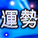 今日の運勢 by 日本ビジコム株式会社