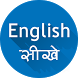 English Speaking Course by 3 Idiots Infozone