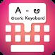Type In Telugu Keyboard by ERIK ABNER