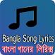 সেরা বাংলা গানের লিরিক্স by TA Softbd