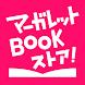 マーガレットBOOKストア! 少女マンガ専門の漫画アプリ by 株式会社 集英社