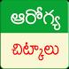 Health Tips Telugu (Arogya Chitkalu) by Vijju News