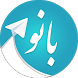 بانوگرام ( تلگرام موبوگرام ) by Attarbashi
