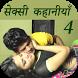 Hindi Sexy Story 4 by Kam Dev