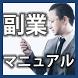 副業マニュアル by App List
