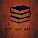 Bangla Kobita (কবিতা) by Vai Bros Developer
