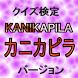 クイズ検定 カニカピラ バージョン by dreamland