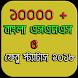 বাংলা এসএমএস ও ফেবু স্ট্যাটাস - Bangla SMS 2018