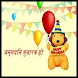 Happy Birthday Song in Hindi by Clima Tech
