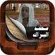 Holy Quran By Mohamed El Barak by MuslimCharityApps