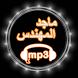 اغاني ماجد المهندس بدون انترنت by app en ligne