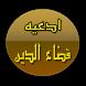 دعاء قضاء الدين by azozy2013