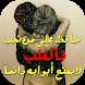 امثال عن الحب والخيانة by Ghalousapp