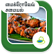 Microwave Cooking Recipes Tips by Tamil Apps