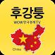 후강퉁 (홍콩증시, 중국주식 정보제공) by 한국경제TV.