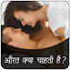Orat Kya Chahati Hai by PBC publication