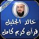 خالد الجليل قرآن كامل بدون نت by تطبيقات اسلامية جديدة