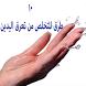 10 طرق للتخلص من تعرق اليدين نهائيا by Mohamed Tarek