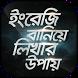 ইংরেজি বানিয়ে লিখার উপায় English Writing tips by AppDokan BD